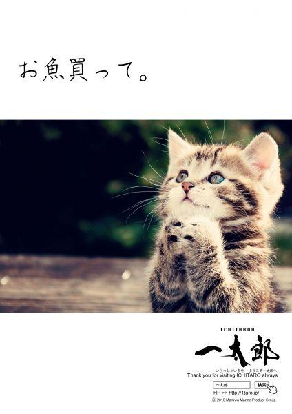 「ほとめき市場 一太郎」のポスター