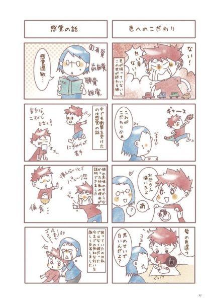 uchino_coさんのマンガ「ウチノコ絵日記」=6号から