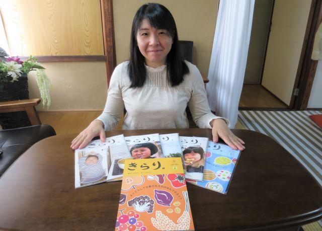 朝倉美保さん。これまで発行された「きらり。」と