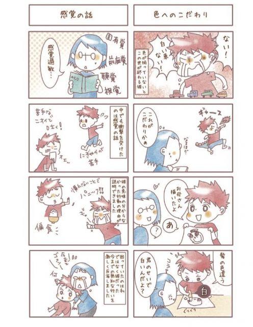 uchino_coさんのマンガ=6号から