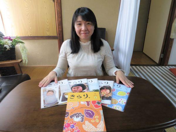 朝倉美保さんとこれまでに発行された「きらり。」