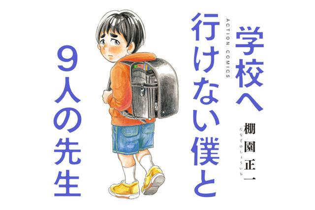漫画「学校へ行けない僕と9人の先生」 (c)棚園正一/双葉社