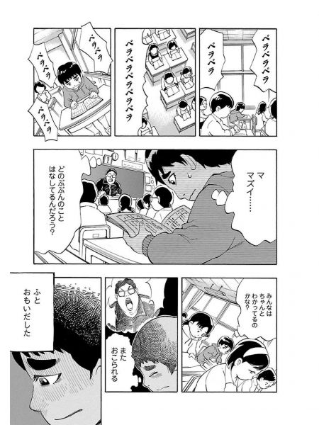 漫画「学校へ行けない僕と9人の先生」より
