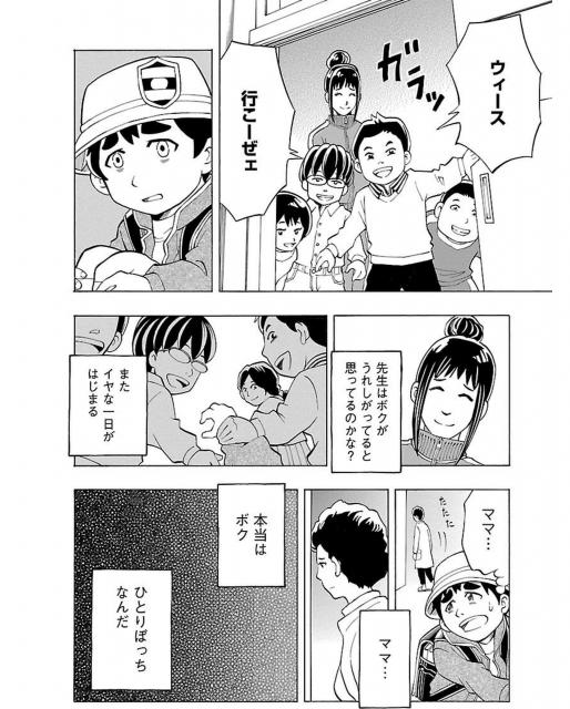 漫画「学校へ行けない僕と9人の先生」より (c)棚園正一/双葉社