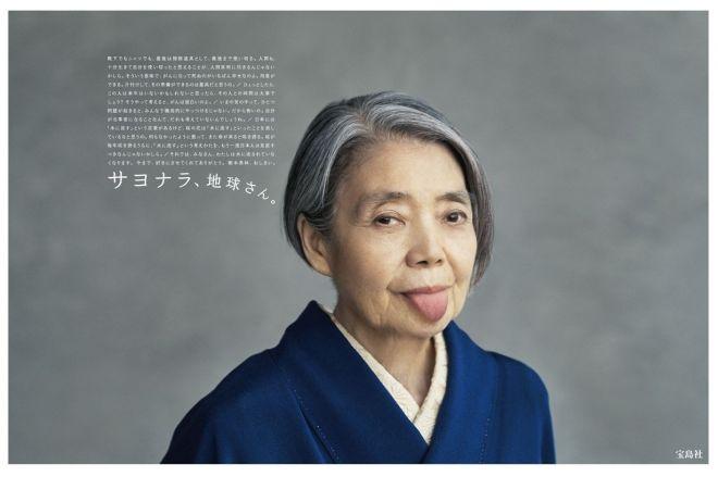 読売新聞に掲載された宝島社の広告