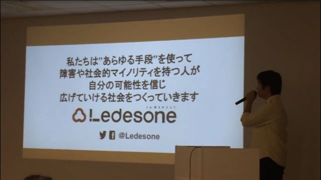 イベントでLedesoneの活動について語るTenさん=本人提供