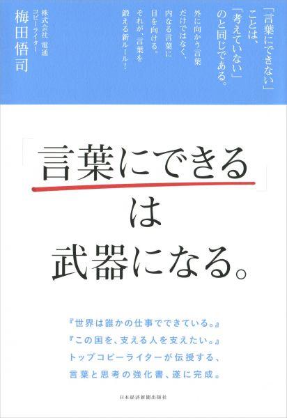 言葉にできるは武器になる(梅田悟司 著、日本経済新聞出版社)
