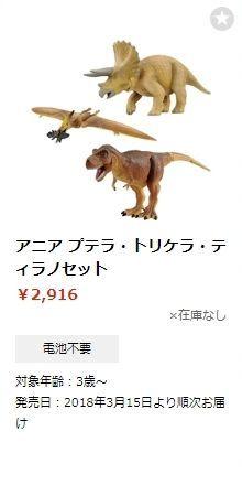 プテラノドン・トリケラトプス・ティラノサウルスのセット