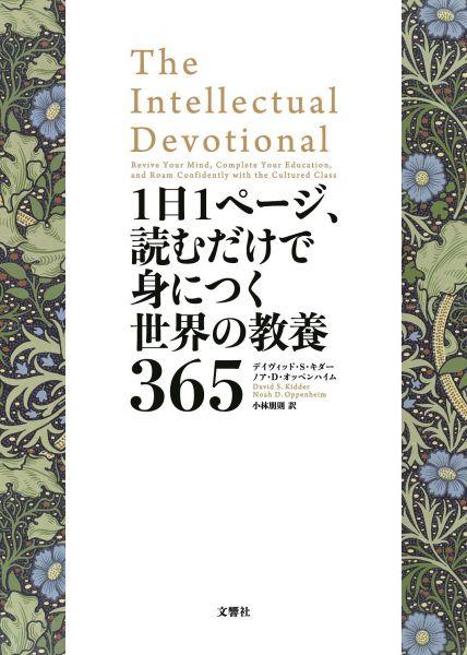 1日1ページ、読むだけで身につく世界の教養365(デイヴィッド・S・キダー&ノア・D・オッペンハイム  著小林朋則 訳、文響社)