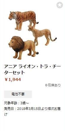 ライオン・トラ・チーターのセット