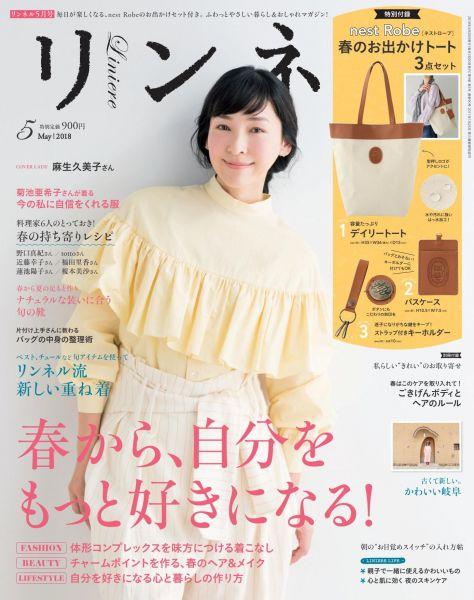 2018年5月号の表紙