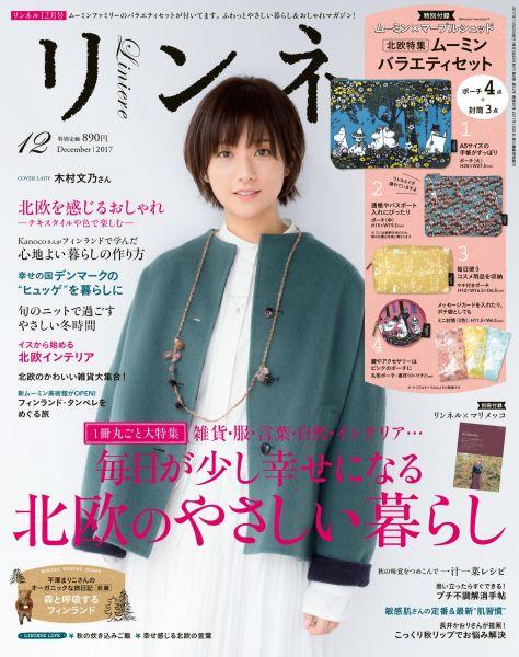 2017年12月号の表紙