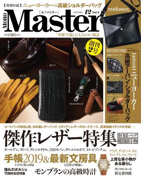 MonoMaster 12月号の表紙