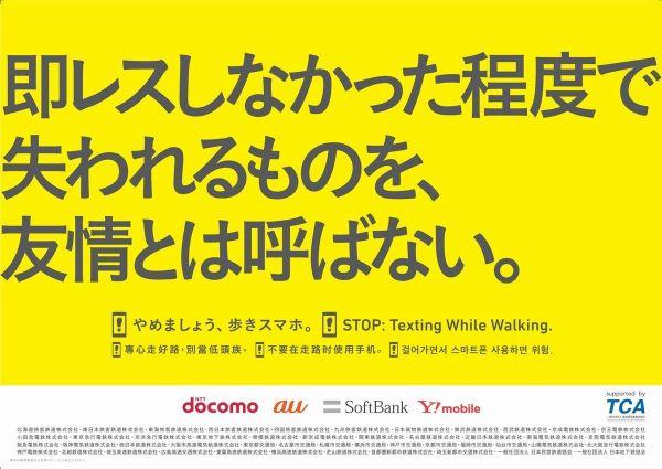 歩きスマホに対する注意喚起ポスター「即レスしなかった程度で失われるものを、友情とは呼ばない。」