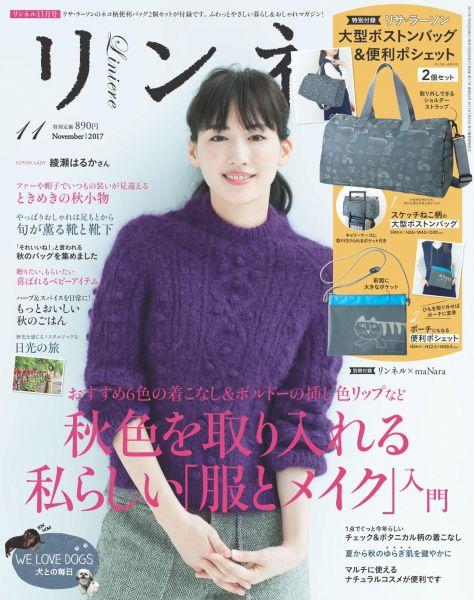 2017年11月号の表紙