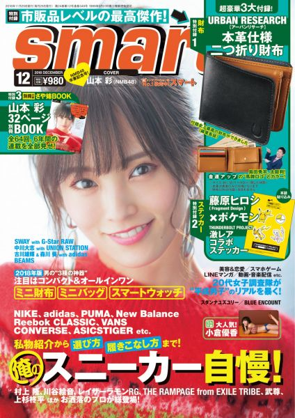 smart 12月号の表紙