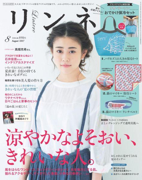 2017年8月号の表紙