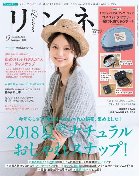2018年9月号の表紙
