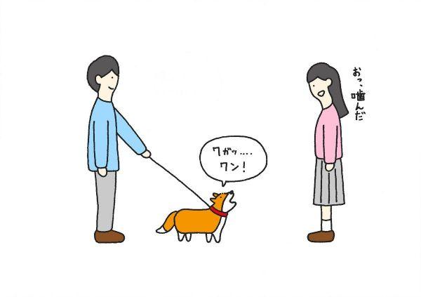 「噛む」の2枚目。犬が「ワガッ……ワン!」とほえます。さきほどの注意は、言葉を言い間違えたり、なめらかに話せなかったりする意味での「噛む」でした
