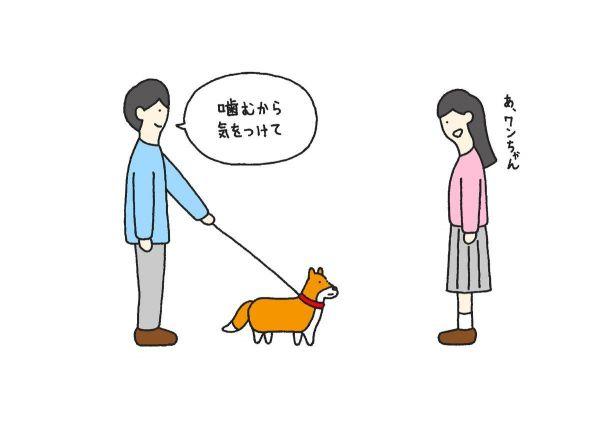 「噛む」の1枚目。犬と散歩している男性が、女性に対して「噛むから気をつけて」と話しかけます