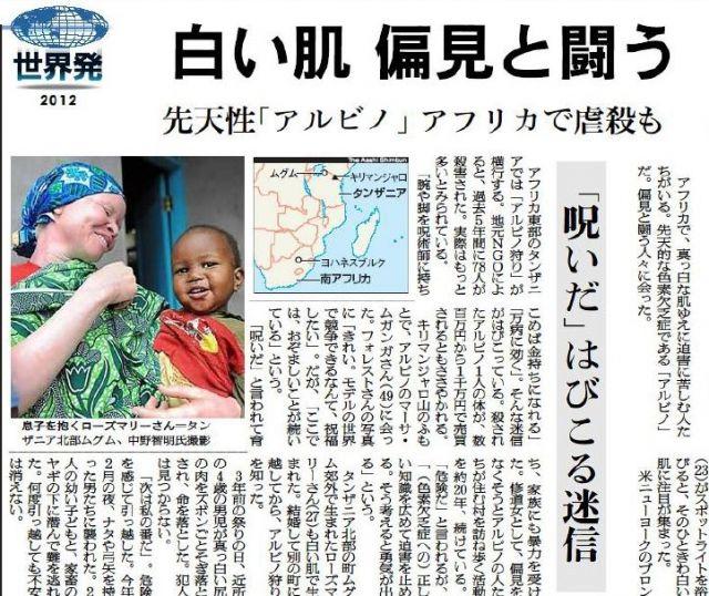 伊藤さんがアルビノ狩りに関心をもつきっかけとなった2012年12月18日の朝日新聞の記事