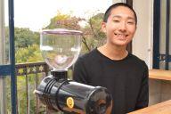 16歳のコーヒー焙煎士、岩野響さん