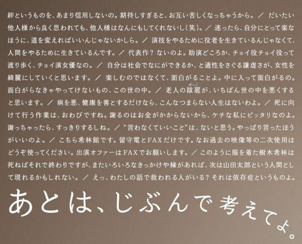 朝日新聞に掲載された宝島社の広告