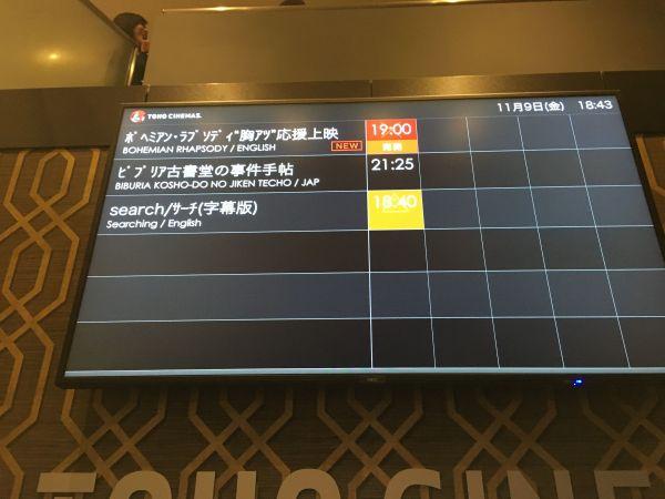 公開日の9日夜、東京と大阪の2カ所で開かれた「応援上映」=東京・TOHOシネマズ 日比谷