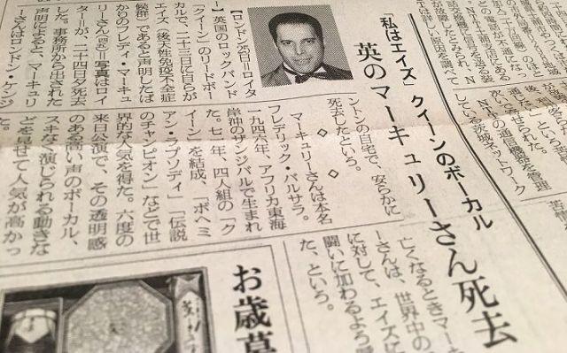 フレディーの死去を伝える1991年11月25日の朝日新聞夕刊