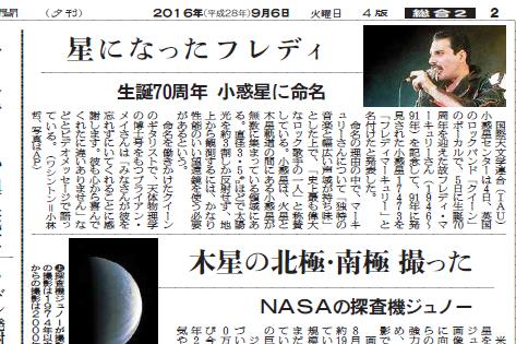 「星になったフレディ 生誕70周年、小惑星に命名 」と伝える2016年9月6日の朝日新聞夕刊