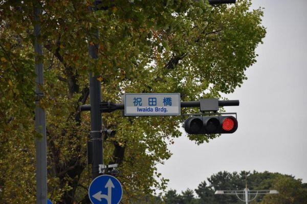 東京・日比谷公園近くにある祝田橋交差点=東京都千代田区