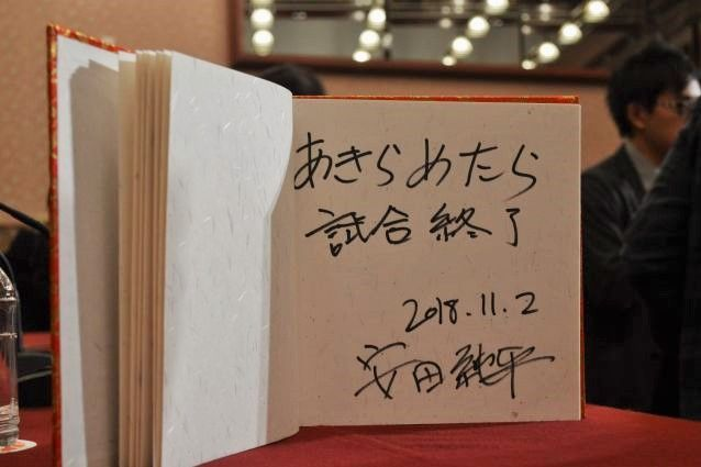 11月2日に日本記者クラブでの会見に臨むにあたり、安田さんが記した言葉=東京・内幸町
