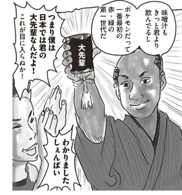 「というわけで、お箸を使っているだけで感動するのはやめて」とコメントを付けた、「日本の大先輩」