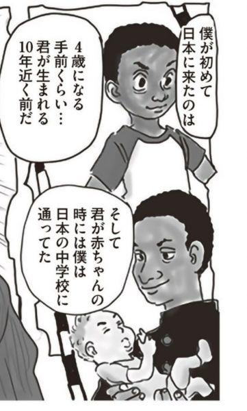 「日本の大先輩」