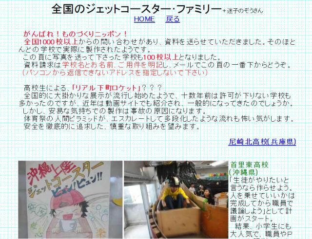 吉田英一さんが公開している手作りジェットコースターのサイト