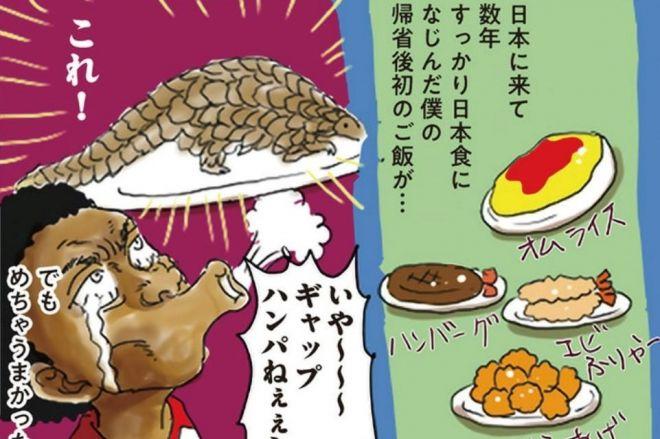 カメルーンに帰省して出された料理は……。まんがアフリカ少年が日本で育った結果「食の洗礼」より
