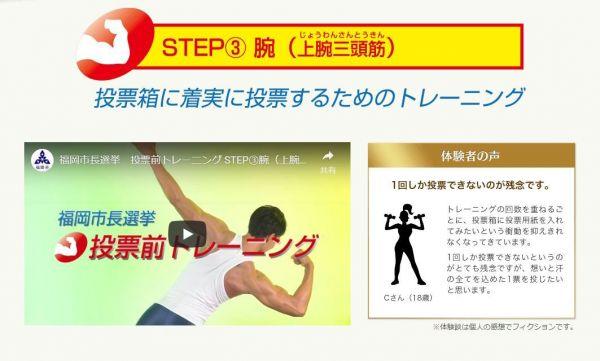 STEP3「腕」:投票箱に着実に投票するためのトレーニング