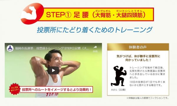 STEP1「足腰」:投票所にたどり着くためのトレーニング