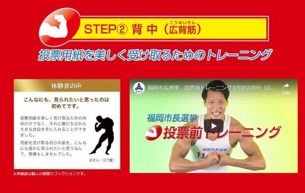 STEP2「背中」:投票用紙を美しく受け取るためのトレーニング