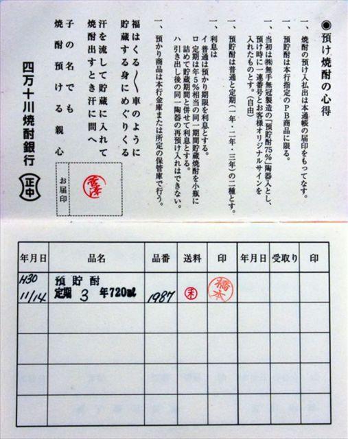 記者が新規に開設した「預貯酎」の通帳=高知県四万十町大正、菅沢百恵撮影