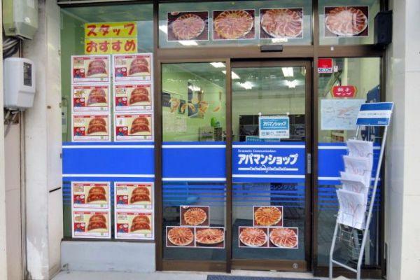 これが話題のアパマンショップ浜松駅前店です