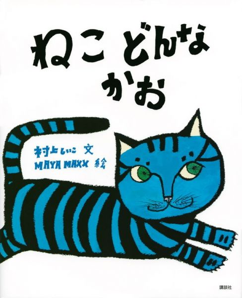 愛猫がモデルの絵本「ねこ どんなかお」(村上しいこ=文、MAYA MAXX=絵、講談社)。猫の色々な表情や動きが楽しい一冊