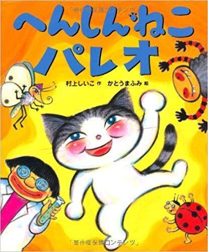 愛猫がモデルの絵本「へんしんねこパレオ」(村上しいこ=作、かとうまふみ=絵、WAVE出版)。ある日、猫のパレオは博士にお願いして虫に変身したが・・・。
