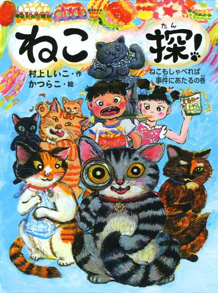 愛猫がモデルの児童向け単行本「ねこ探 」シリーズ(村上しいこ=作、かつらこ=絵、ポプラ社)。探偵になった猫たちが大活躍!