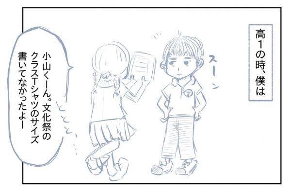 小山コータローさんが描いた「16歳」