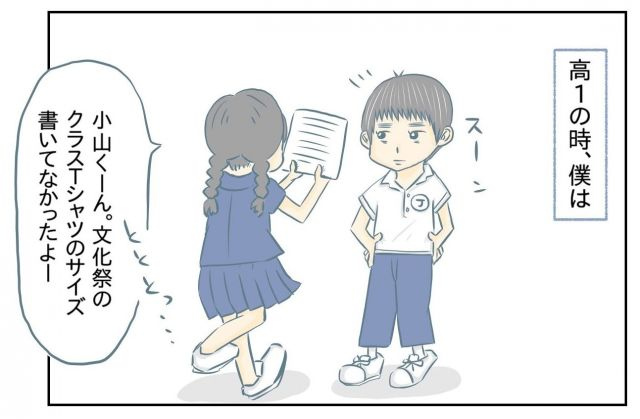小山コータローさんの「16歳」