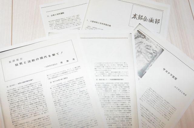 1970年ごろの三田祭のパンフレットに書かれた論文。変動相場制への移行が大ニュースとされ、「革命」や「権力闘争」といった今の大学生はあまり語られなくなった言葉が並ぶ