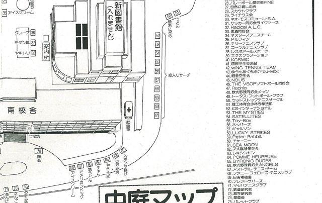 1988年の学園祭MAPには、多くの「恋人リサーチ」の出店があった