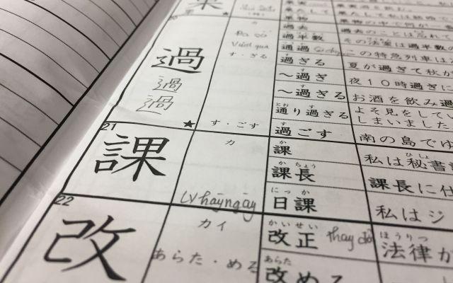 ランさんの漢字練習帳、ベトナム語で意味が書き込まれている=高野遼撮影