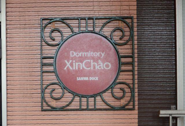 三和ドックの実習生寮の看板、「こんにちは」を意味するベトナム語が書かれている=久保田一道撮影